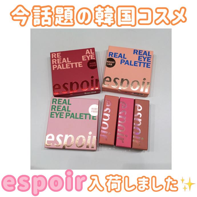 韓国コスメブランド「espoir(エスポア)」