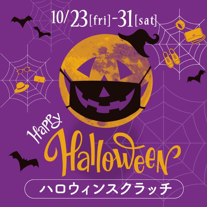 【アプリ】 ハロウィンスクラッチ