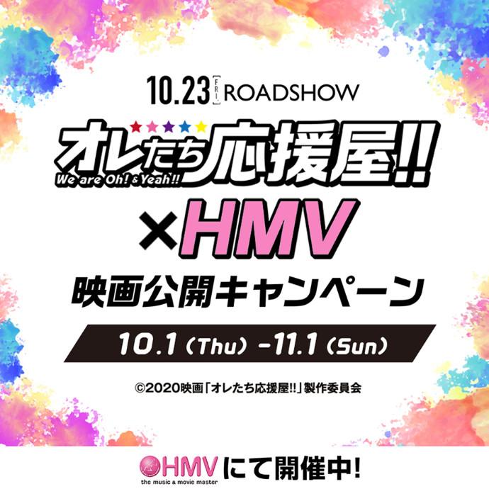 「オレたち応援屋!!」×HMV 映画公開キャンペーン開催中!