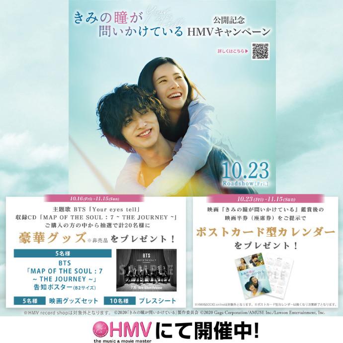映画『きみの瞳が問いかけている』公開記念 HMVキャンペーン開催中!
