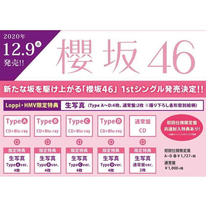櫻坂46 1st シングル 『Nobody's fault』 12月9日発売!Loppi・HMV限定特典は「生写真(2~4枚)」付き!!