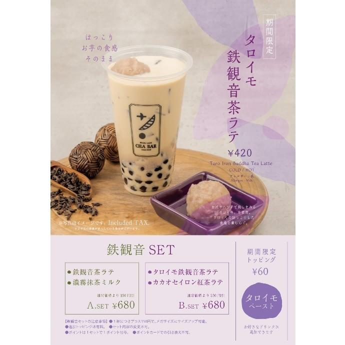 11月4日(水)より タロイモ鉄観音茶ラテ 始まります!
