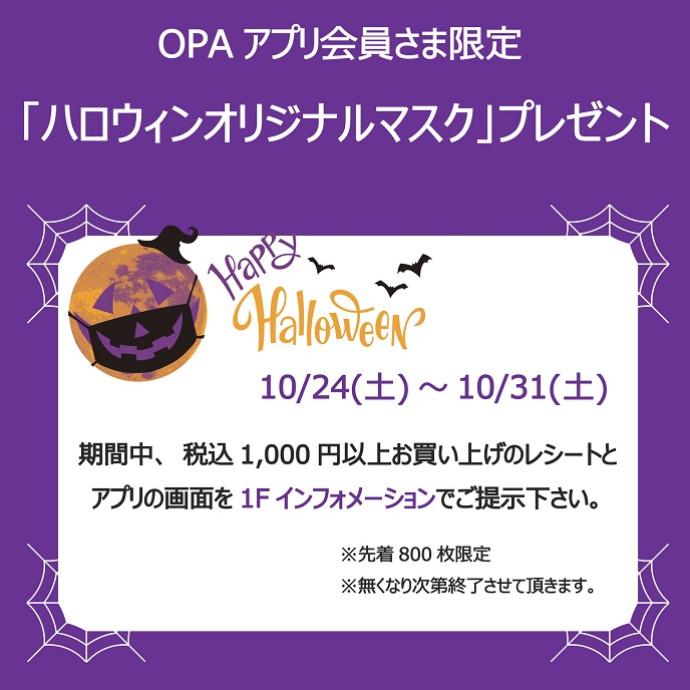 【アプリ会員さま限定】ハロウィンオリジナルマスクプレゼント!