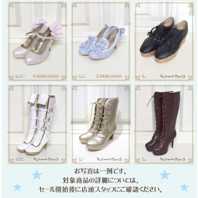 お靴の期間限定セール