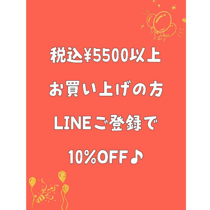 税込¥5500で10%OFF🎵