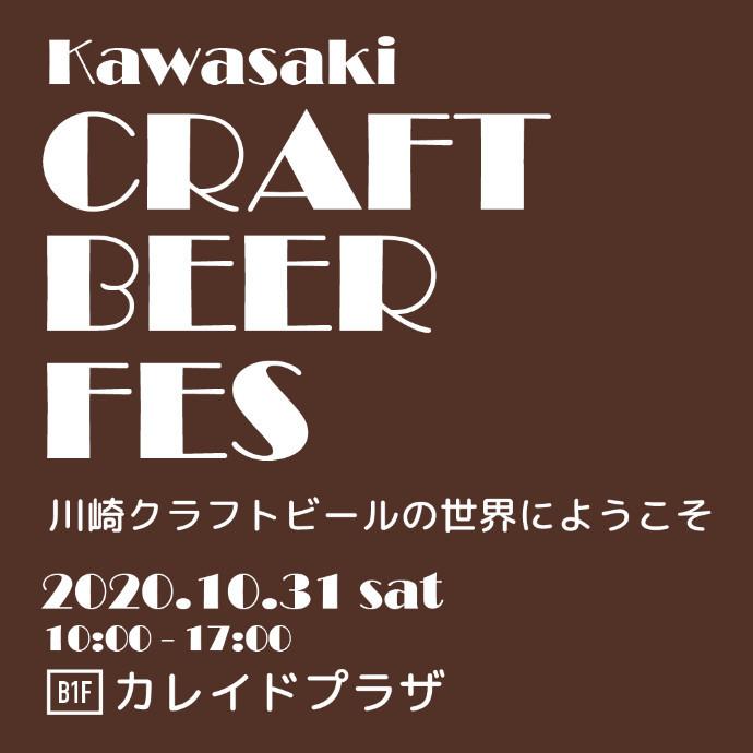 川崎 クラフトビールフェスティバル
