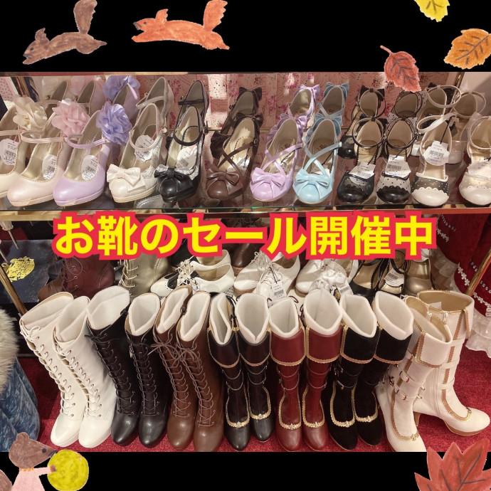 お靴のセール開催中♡