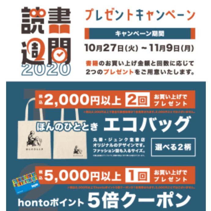 ジュンク堂書店『読書週間2020』