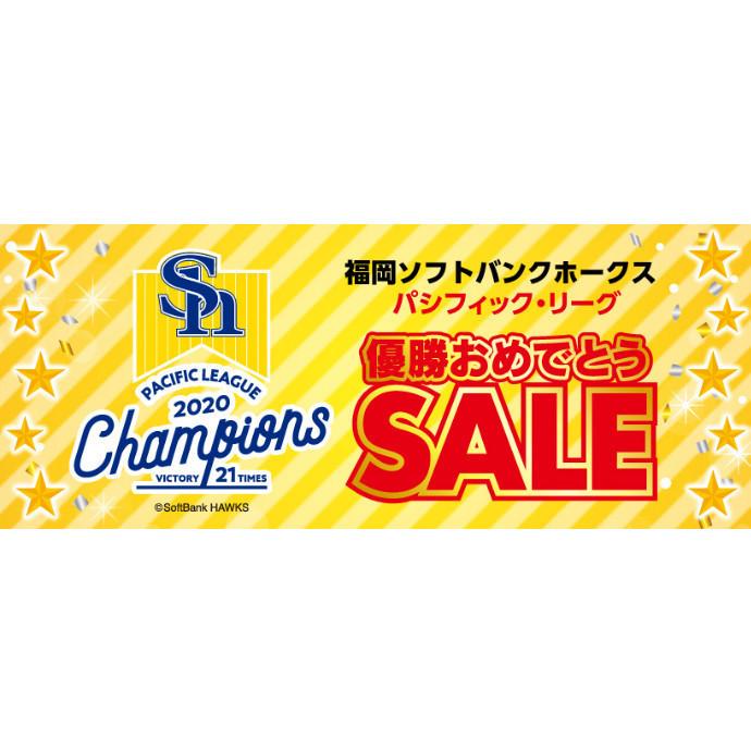 f-JOYポイント5倍!福岡ソフトバンクホークス優勝おめでとう!