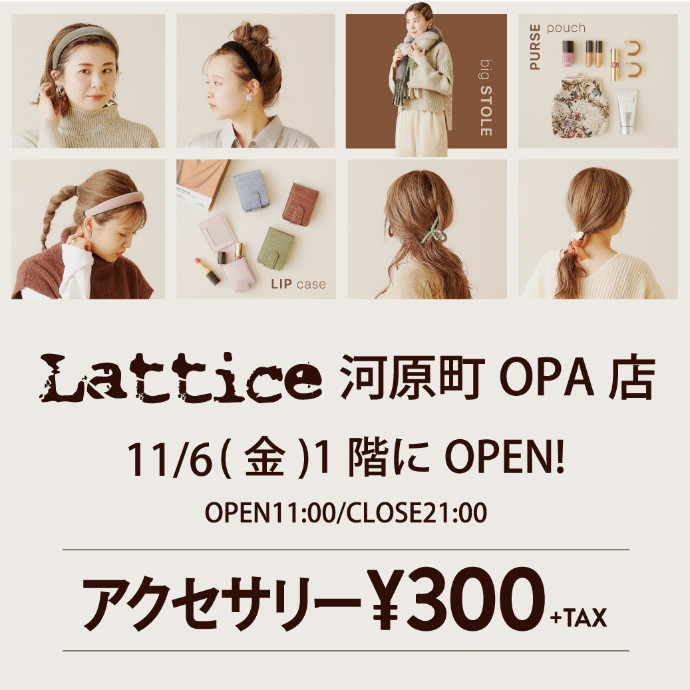 11/6(金)NEW OPEN!1F「Lattice(ラティス)」
