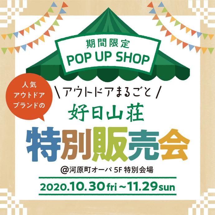 10/30(金)NEW OPEN!5F「好日山荘」
