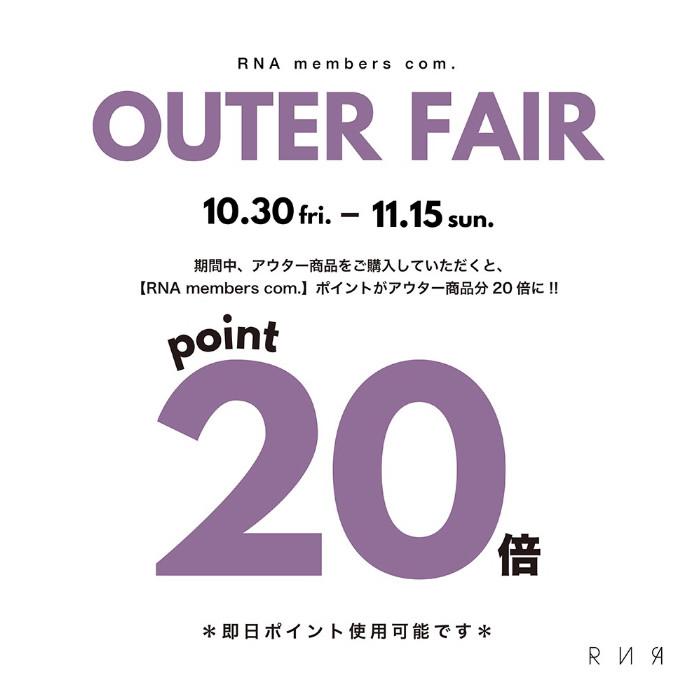 ★OUTER FAIR★
