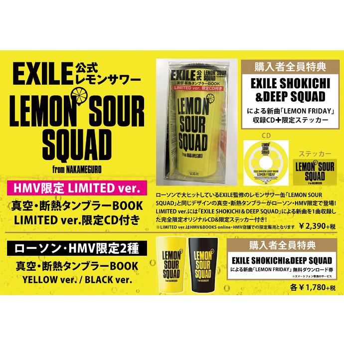 EXILE監修レモンサワー缶「LEMON SOUR SQUAD」公式タンブラー、【HMV限定】と【ローソン・HMV限定】で発売中!