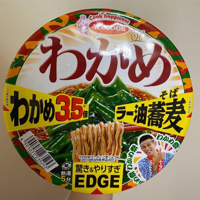 エースコック  EDGE×わかめラー油蕎麦 わかめ3.5倍