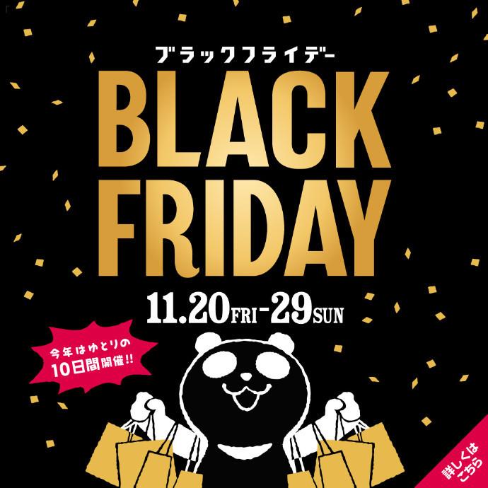 11/20(金)~11/29(日) 三宮オーパ2 BLACK FRIDAY