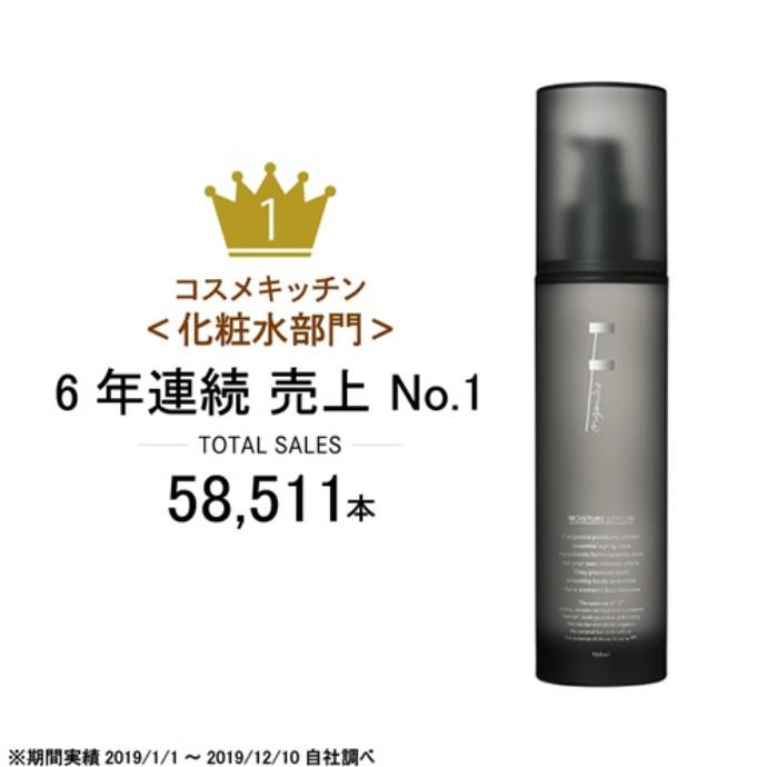 【F organics】モイスチャーローション 200mL <増量サイズ・数量限定>