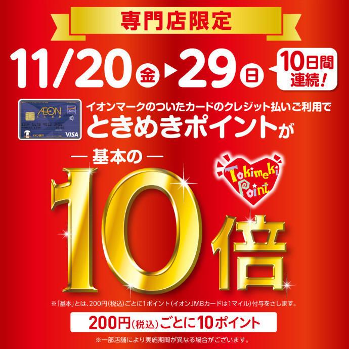 11/20(金)~11/29日イオンクレジットカードご利用でときめきポイント10倍