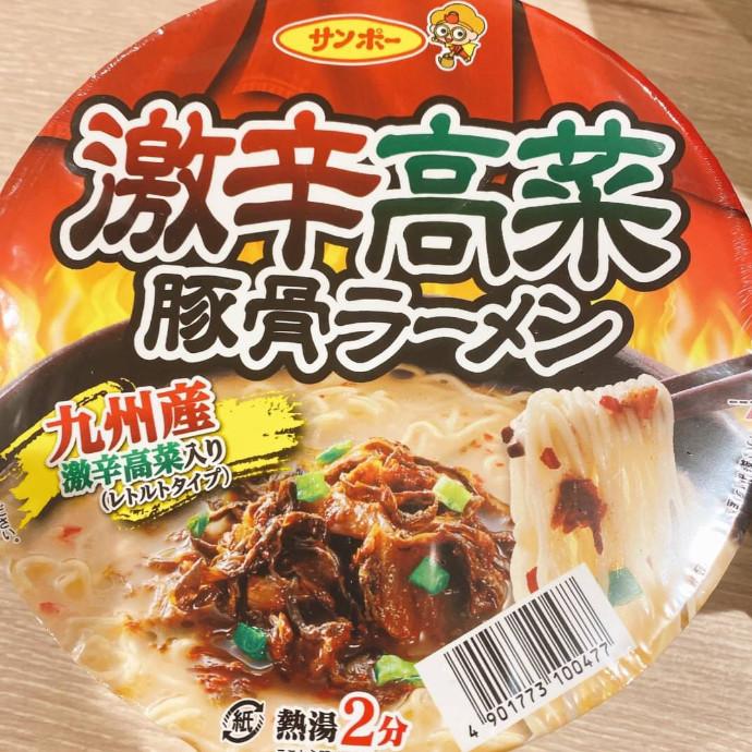 サンポー 激辛高菜豚骨ラーメン