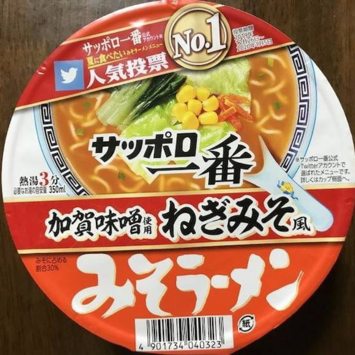 サッポロ一番 ねぎみそ風 味噌ラーメン