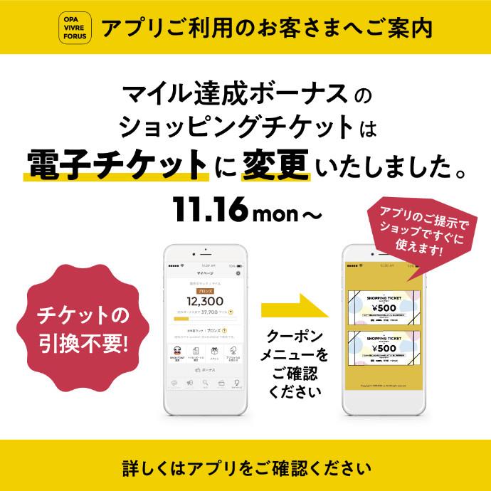 【アプリからのお知らせ】 マイル達成ボーナスショッピングチケットの電子チケットによる発行開始