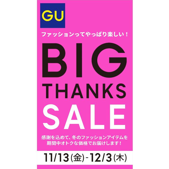 BIG THANKS SALE開催中