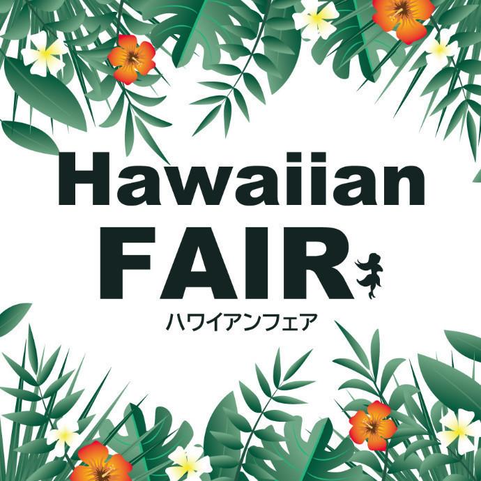 Hawaiian FAIR ♪(ハワイアンフェア)
