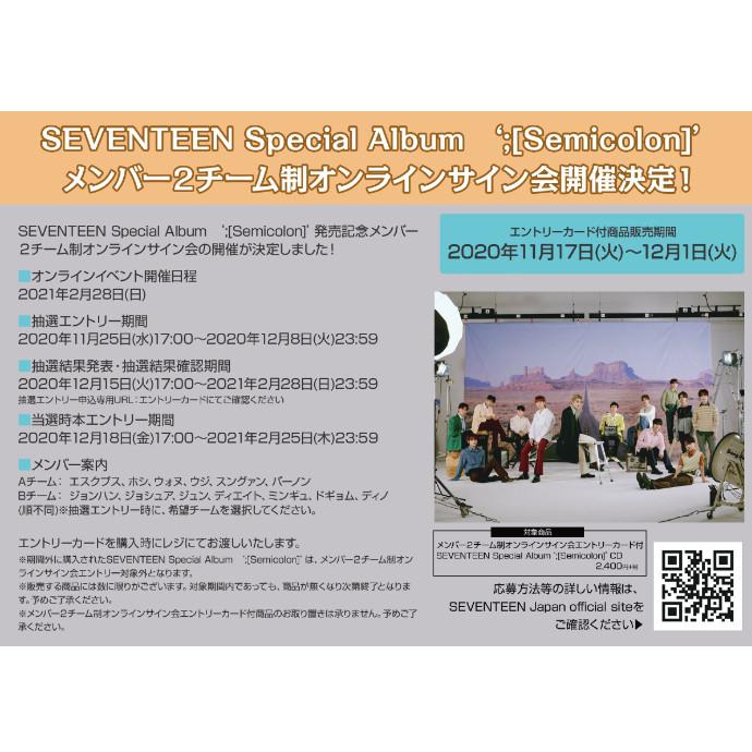 SEVENTEEN Special Album ';[Semicolon]' 発売記念メンバー2チーム制オンラインサイン会 エントリーカード付きCD販売中!