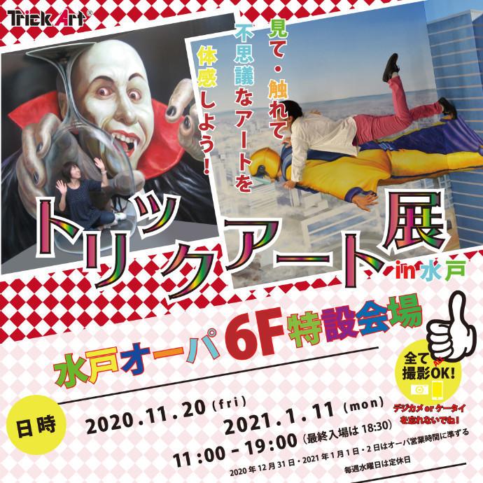 「トリックアート展 in 水戸オーパ」 11/20(金) ~1/11(月)
