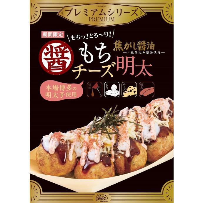 『焦がし醤油 もちチーズ明太』が再登場!  たこ焼と特製もちソースのマリアージュ!