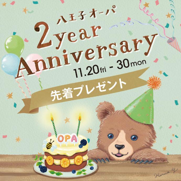 八王子オーパ  2year Anniversary 先着プレゼント