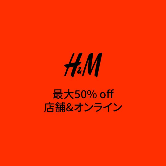 『Happy Week』対象商品最大50%オフ!!