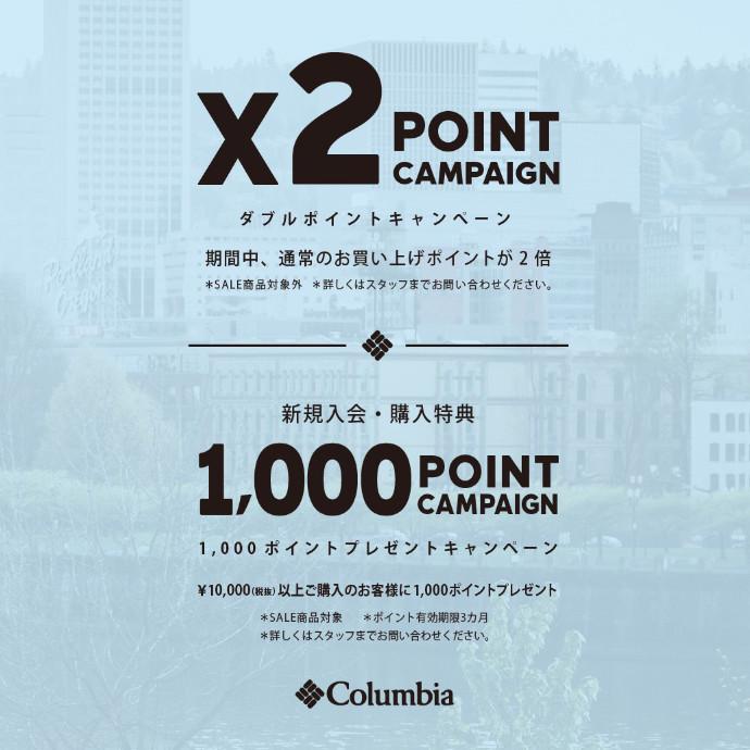 お得な2キャンペーン ダブルポイント/アプリ入会1000ポイント贈与!