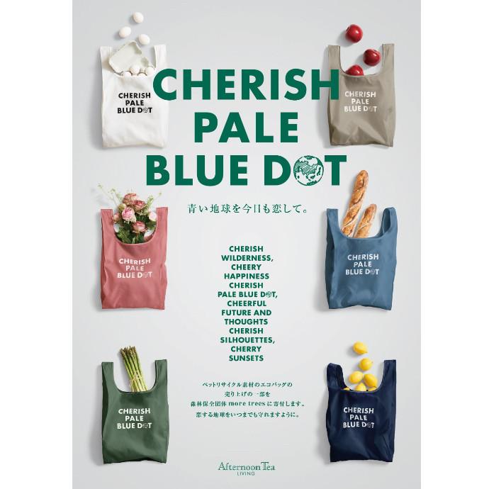 エコバッグ「CHERISH PALE BLUE DOT」