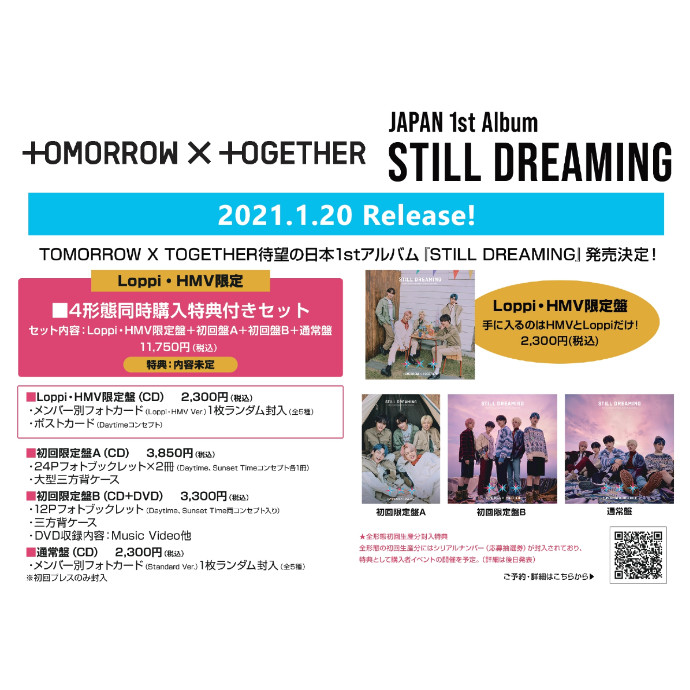 TOMORROW X TOGETHER 日本1stアルバム『STILL DREAMING』2021年1月20日発売!