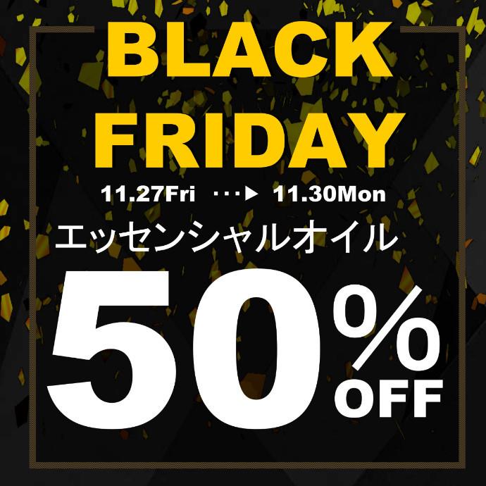 エッセンシャルオイル50%OFF!【BLACK FRIDAY】