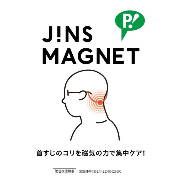 ピップと共同開発で誕生!メガネバンド型コリケア商品『JINS MAGNET』発売!