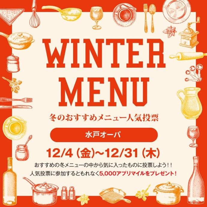 """[アプリ]""""冬のおすすめメニュー""""人気投票開催中!"""
