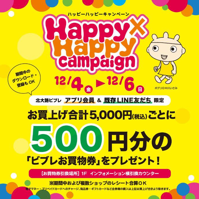 【予告】 Happy×Happy Campaign  開催!