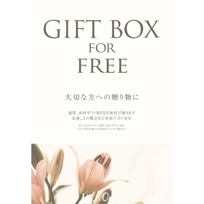 GIFT BOX無料キャンペーン開催♪