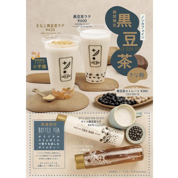 毎年大人気の黒豆茶が12月16日(水)に登場します!