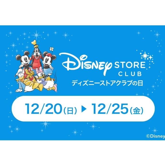 12月20日(日)~12月25日(金)はディズニーストアクラブの日♪