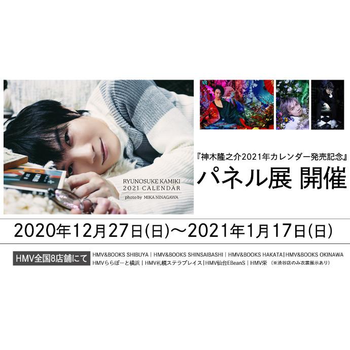 神木隆之介2021年カレンダー発売記念パネル展