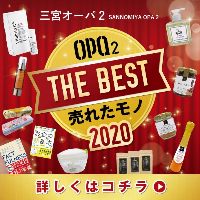 三宮オーパ2《THE BEST》売れたモノ2020