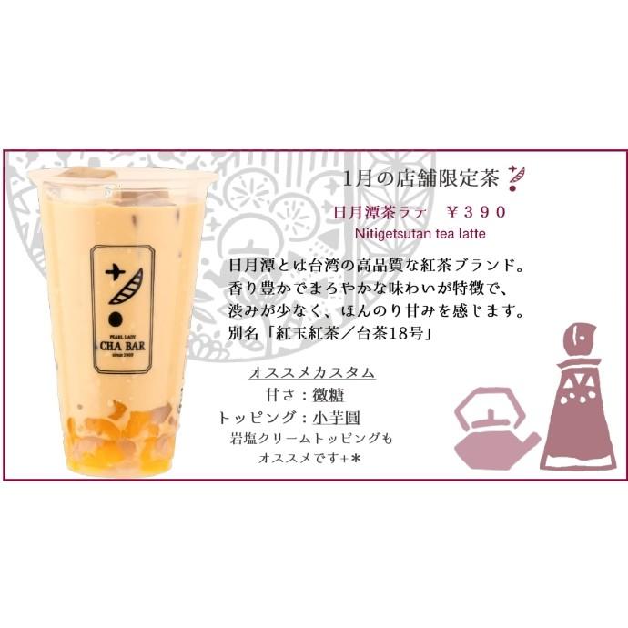 1月限定で「日月潭紅茶ラテ」が河原町店で復活します♪