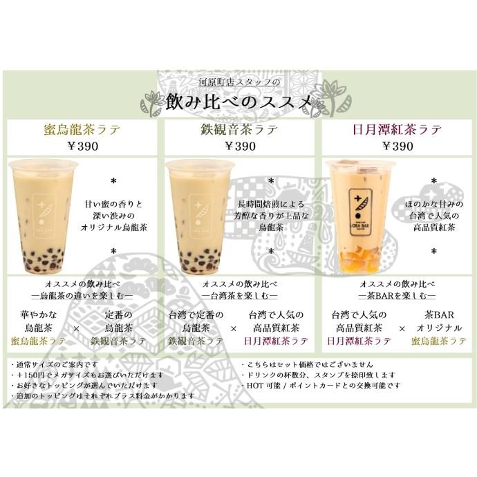 河原町店スタッフオススメ・中国茶飲み比べセット