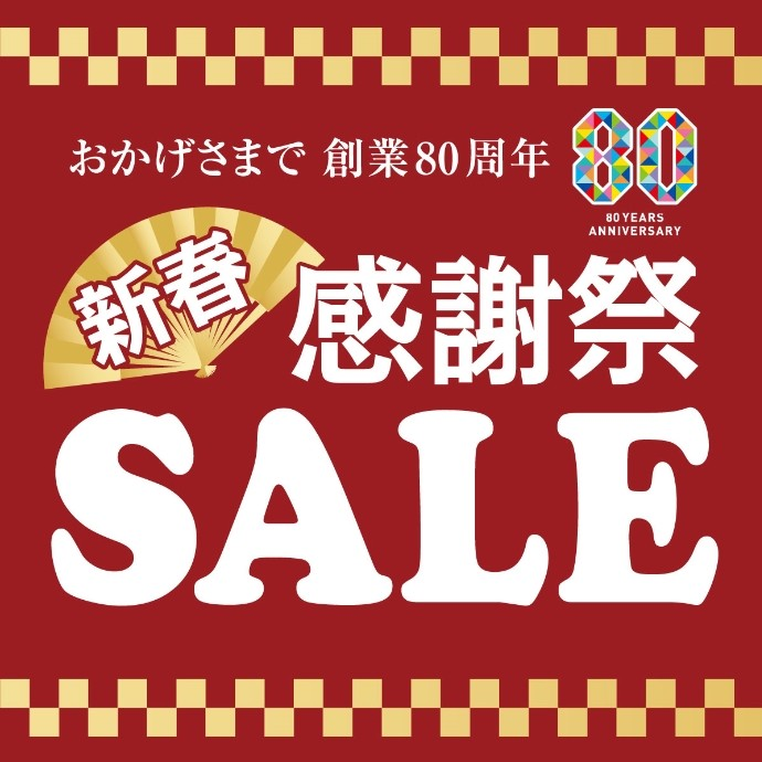 メガネのアイガン 創業80周年 新春感謝祭