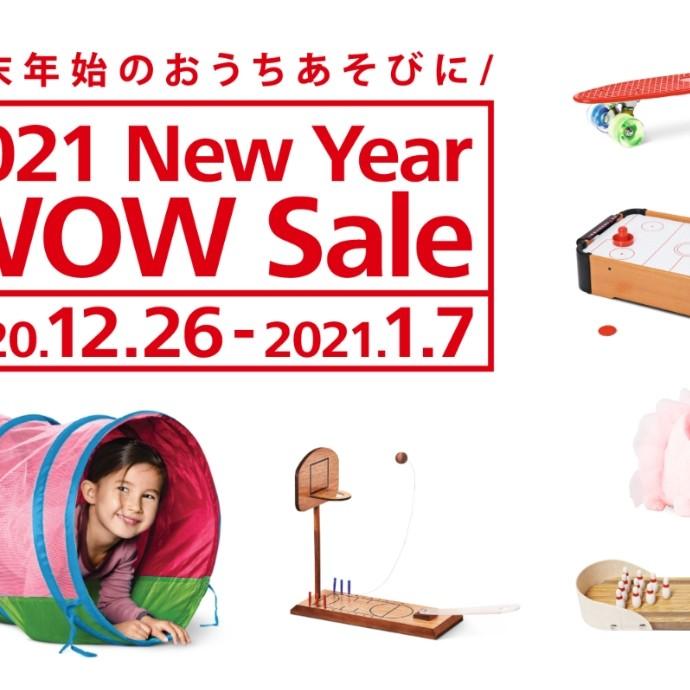 12/26スタート!13日間の『2021 New Year WOW Sale』で、年末年始は思いっきりおうちあそび!