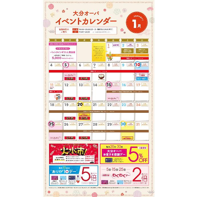 大分オーパ 1月イベントカレンダー