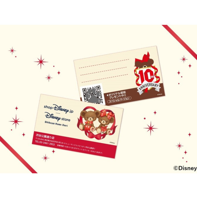 期間限定!ショップカードが「ユニベアシティ10th Anniversary」デザインになります!