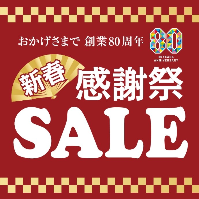 新春感謝祭SALE